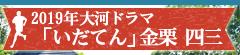 2019年大河ドラマ【いだてん】金栗四三