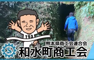熊本県商工会連合会【和水町商工会】