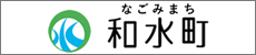 和水(なごみ)町