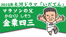 金栗四三(かなくりしそう)